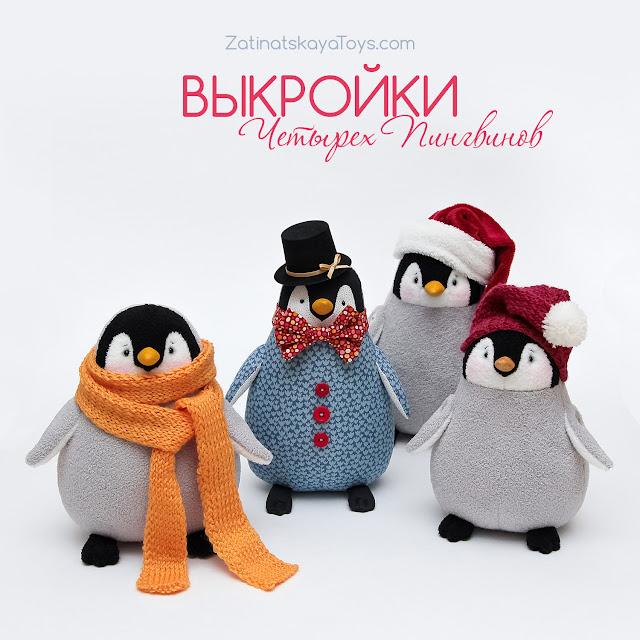 Четыре мягкие игрушки пингвины, которые я сшила своими руками по своей выкройке в натуральную величину