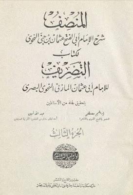 المنصف (الجزء الثالث) لابن جنى - تحقيق أمين و مصطفى , pdf