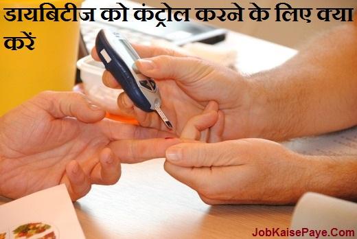 What to do to control diabetes