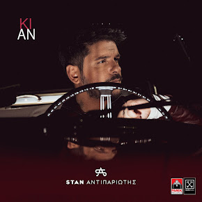 Stan Αντιπαριώτης – «Κι Αν» Επανέρχεται με νέο single & music video