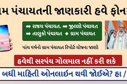 Gram Panchayat Work Report application Panchayat