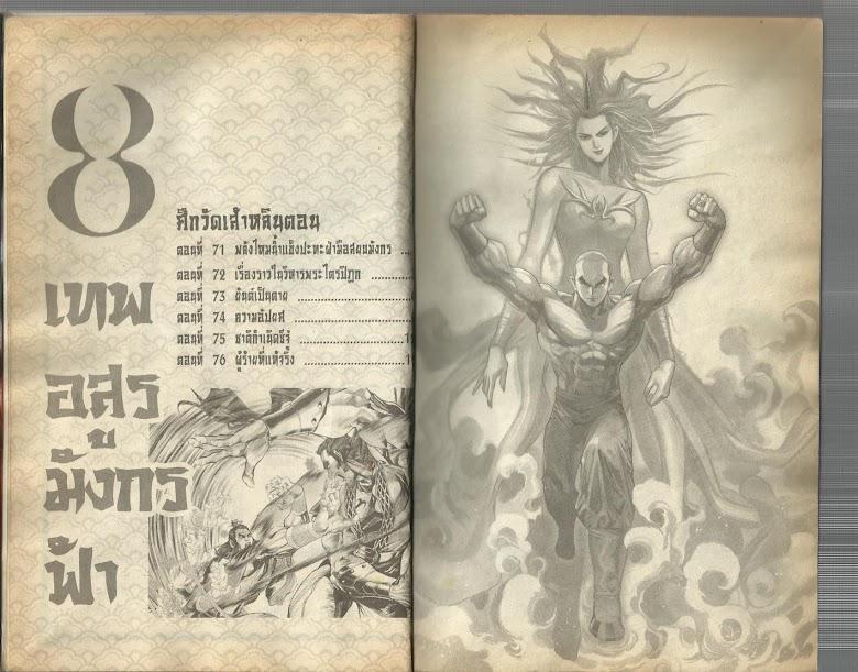 Demi Gods & Semi Devils - หน้า 3
