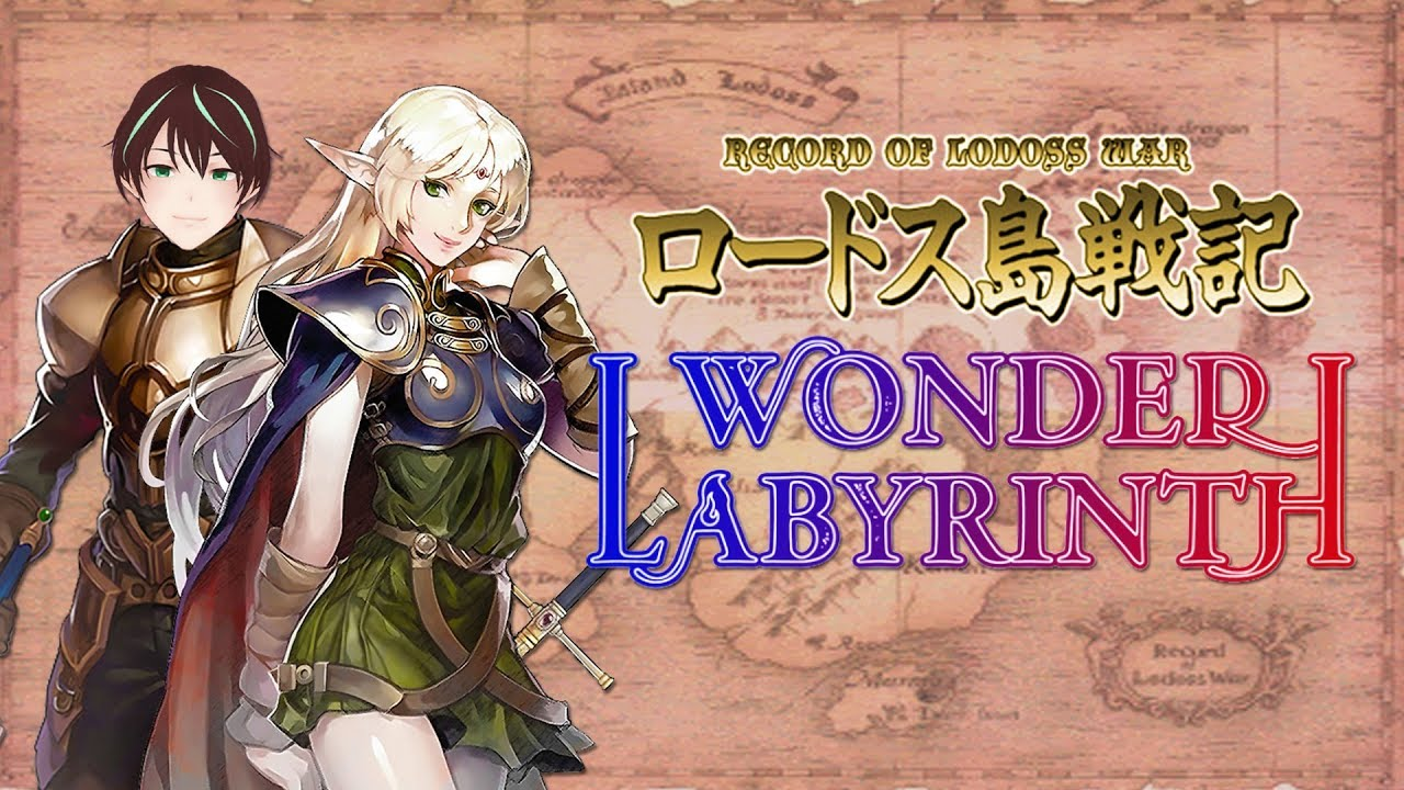 record-of-lodoss-war-deedlit-in-wonder-labyrinth
