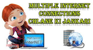 Multiple Internet Connections Chlane ki Jankari