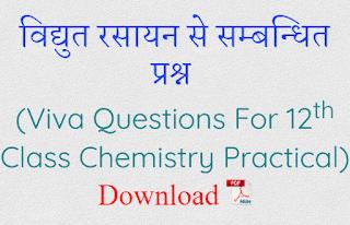 विद्युत रसायन से सम्बन्धित प्रश्न Viva Questions For 12th Class Chemistry Practical