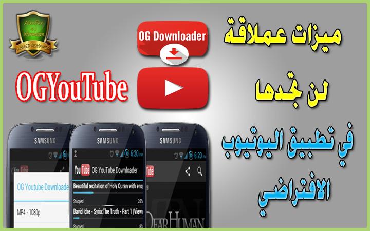 شاهد يوتيوب بدون إعلانات ، OGYouTube بدون إعلانات