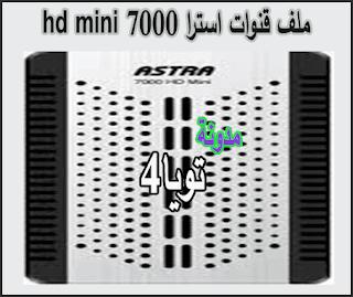 ملف قنوات استرا 7000 hd mini