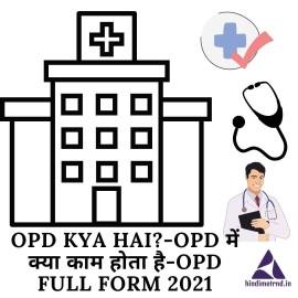 OPD KYA HAI?-OPD में क्या काम होता है-OPD FULL FORM 2021