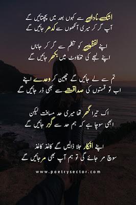Ashk e Nadaan Se Kaho Baad Mein Pachtaengy