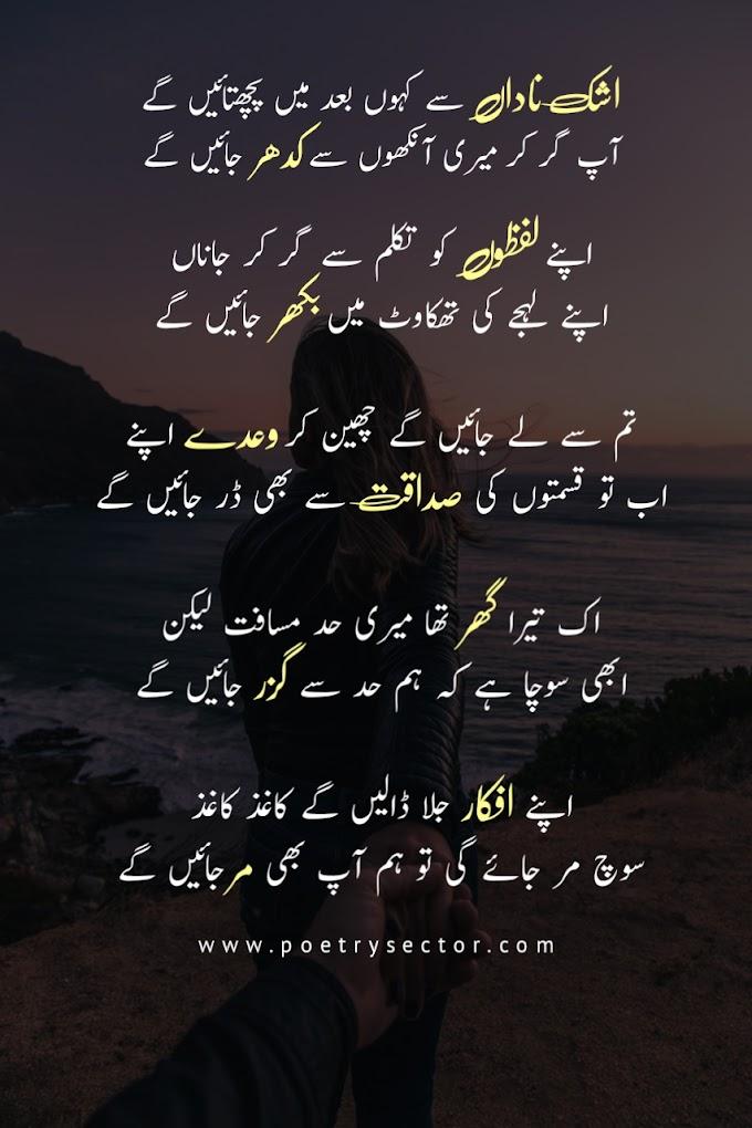Ashk e Nadaan Se Kaho Baad Mein Pachtaengy ||| Khalil ur Rehman Qamar Ghazal