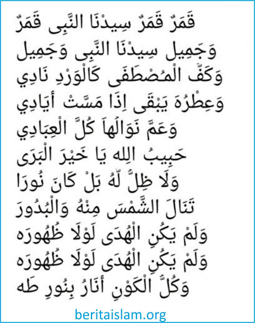 Arti Sholawat Qomarun teks arab