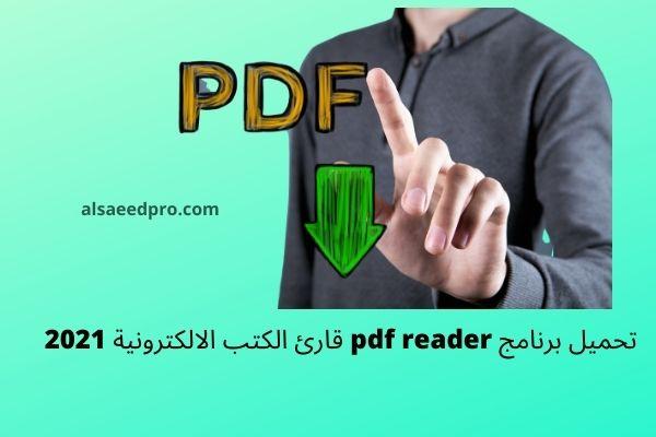 """تنزيل قارئ ملفات PDF عربي مجاني للكمبيوتر PDF Reader هو برنامج لقراءة الملفات وعرضها ، وهو برنامج صغير جدًا بحجم 6 ميغا بايت فقط ، وهو أحد أفضل البرامج لقراءة الملفات من اللاحقة (PDF) مجانا ، مثل الكتب الإلكترونية والكتالوجات وملفات المساعدة والعقود المحفوظة. برنامج بي دي إف ريدر قارئ وعارض سهل الاستخدام ، قابل للتعديل ، في هذا الإصدار تطوير كامل ، والذي بواسطته ستتمكن من قراءة ملفات PDF وعرضها بالإضافة إلى القدرة على تعديل الملف. يحتوي برنامج pdf reader على العديد من المميزات الجديدة مثل تكبير الملفات وتحريرها. يمكنك أيضًا قص وتحرير النصوص والصور المكتوبة باستخدام ميزة الكتابة والرسم. لم يعد فتح ملفات وكتب PDF في عام 2020 يمثل مشكلة ، فحتى متصفح الإنترنت العادي يمكنه معالجتها للقراءة ، لكن بعض البرامج ستمنحك تجربة أفضل مع الميزات التي قد تحتاجها. لقد كتبت بالفعل شرحًا كاملاً عن أفضل برامج قراءة ملفات PDF يمكنك قراءتها. يوفر قارئ pdf reader القدرة على تحرير الملفات والقوائم بوظائف متقدمة لن تجدها في أي برنامج آخر إلا إذا اخترت شراء الإصدار الاحترافي بمعنى شراء برنامج pdf مدفوع. يعد برنامج pdf reader بديلاً ممتاز جدا لتطبيق Adobe الشهير (Adobe Acrobat Reader) ، لكن تطبيق Adobe ضروري ، على الرغم من أن هذا البرنامج يفتح الملفات للقراءة السريعة ، إلا أنه لا يقارن بوظائف الآخرين من حيث الأمان والتوافق. اوصيك بتنزيل برنامج pdf reader على الكمبيوتر الخاص بك فقط إذا كنت في عجلة من أمرك ولا تريد الانتظار من اجل تحميل برنامج """"ادوبي اكروبات ريدر"""" الرائع والذي يعتبر حجمه كبير (168 ميجا). تحميل برنامج pdf reader قارئ الكتب الالكترونية للكمبيوتر مجانا"""