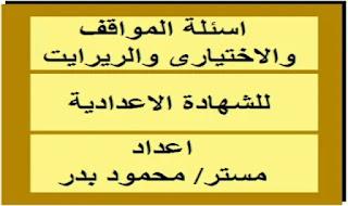 المواقف والريرايت والاختيارى فى مادة اللغة الانجليزية للشهادة الاعدادية - تجميع مستر محمود بدر