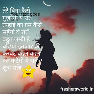 good night in hindi image   Good night images in Hindi  