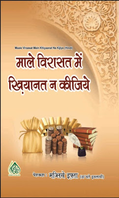 Download: Maal-e-Wirasat me Khayanat na Kijiye pdf in Hindi