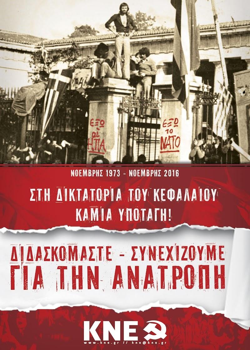 ΚΝΕ: Στη δικτατορία του κεφαλαίου καμιά υποταγή! Διδασκόμαστε - συνεχίζουμε για την ανατροπή!
