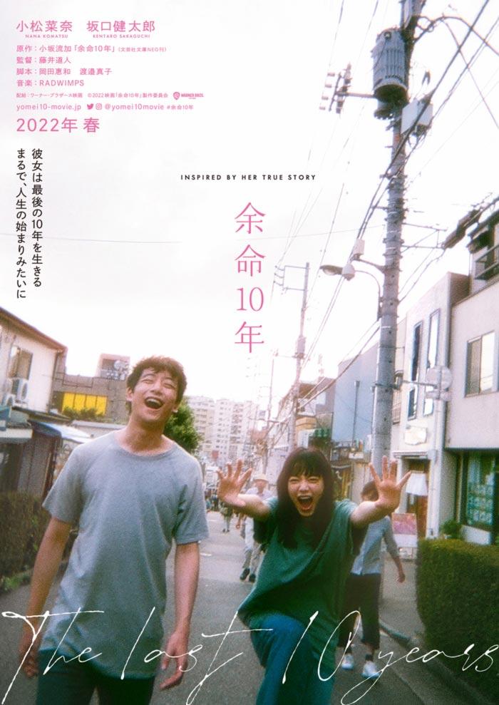 The Last 10 Years (Yomei 10 Nen) film - Michihito Fujii - poster
