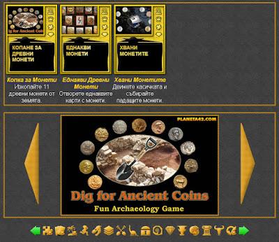 Археологически Игри с Монети