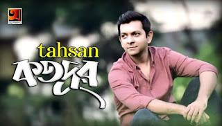 Kotodur Lyrics কতদুরে লিরিক্স Tahsan Khan