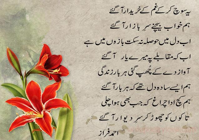 ahmad faraz ghazals