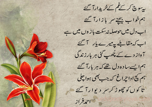 Ahmad Faraz Ghazals | Ahmad Faraz Ab Ke Hum Bichray