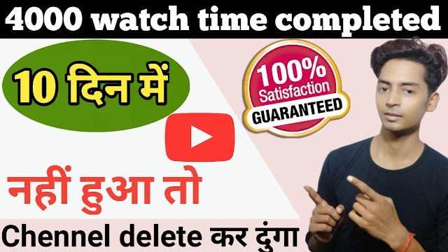 YouTube par 4000 ghante kaise complete kare