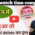 how to get 4000 hours watch time on youtube || 4000 Hours watch time hack || BeSmartBuddy