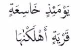 contoh hukum idzhar