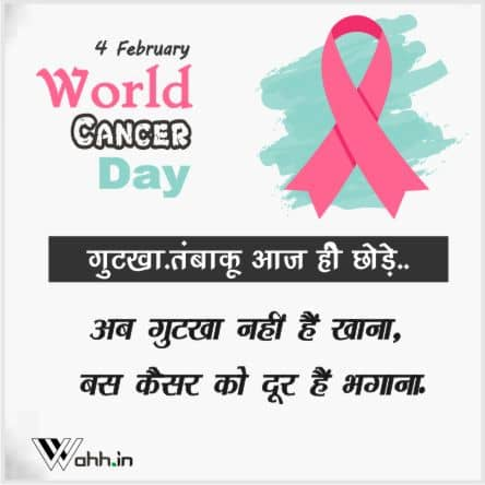 World-Cancer-Day-Quotes-In-Hindi