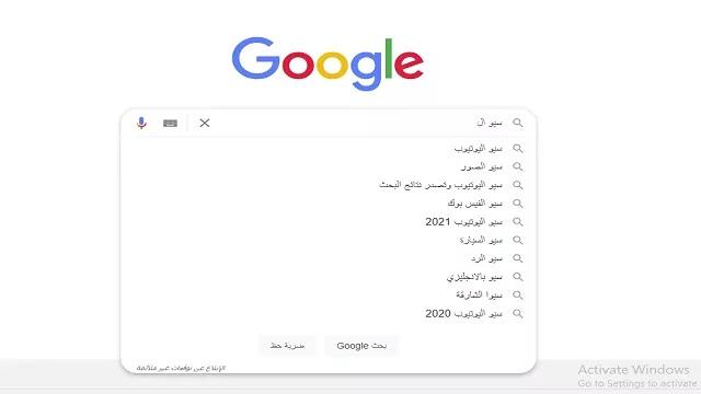 سيو اليوتيوب وتصدر نتائج البحث 2021