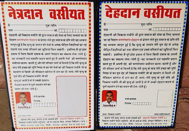 विदिशा : गांधी चौक नीम ताल पर नेत्रदान एंव देहदान का संकल्प पत्र (वसीयत नामा) कैम्प हुआ प्रारंभ !!