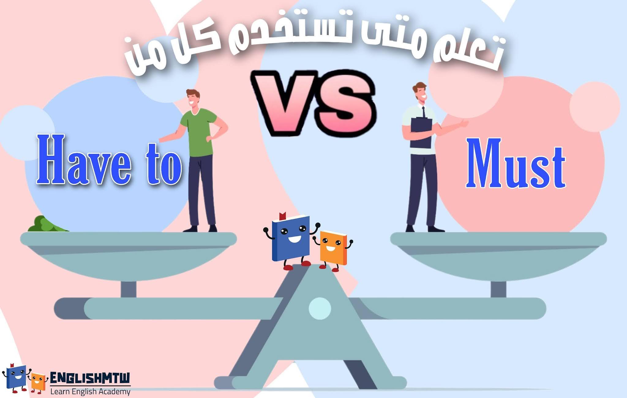 الفرق بين must و have to و متى نستخدم كل منهما
