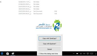 تحميل برنامج Tera Copy لنسخ الملفات بسرعه جدا