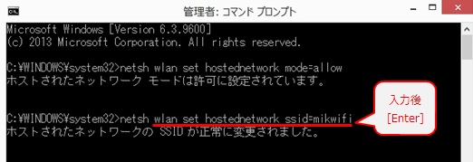 netsh wlan set hostednetwork ssid=●●●●