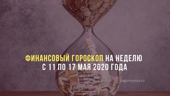 Финансовый гороскоп на неделю с 11 по 17 мая 2020 года