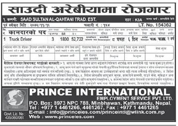 Job for  Truck Drivers in Saudi Arabia , Free Visa Free Ticket Salary -Rs.52,722/