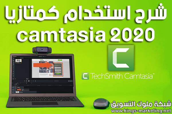 تعلم كيفية استخدام برنامج كمتازيا 2020 camtasia في المونتاج