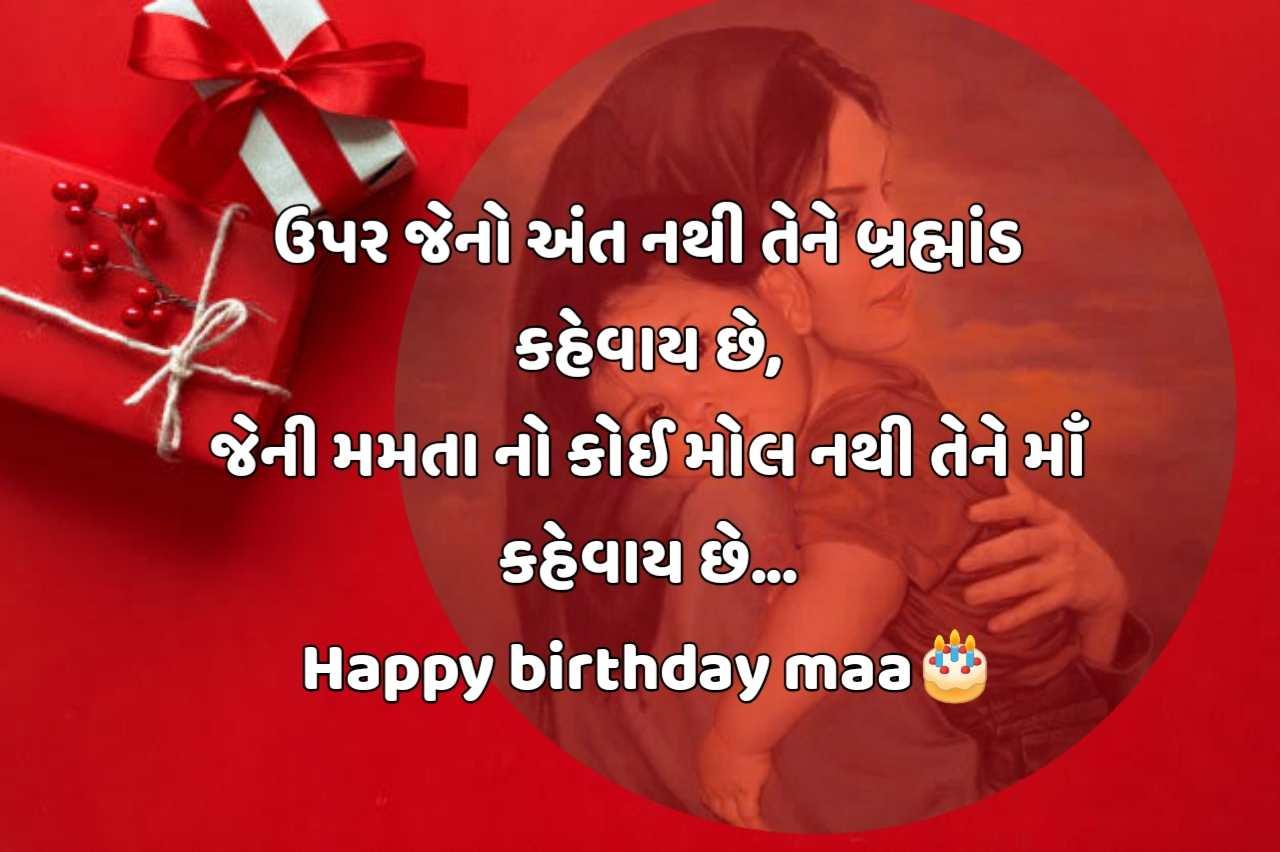 Happy Birthday Wishes In Gujarati Status Quotes Shayari Sms