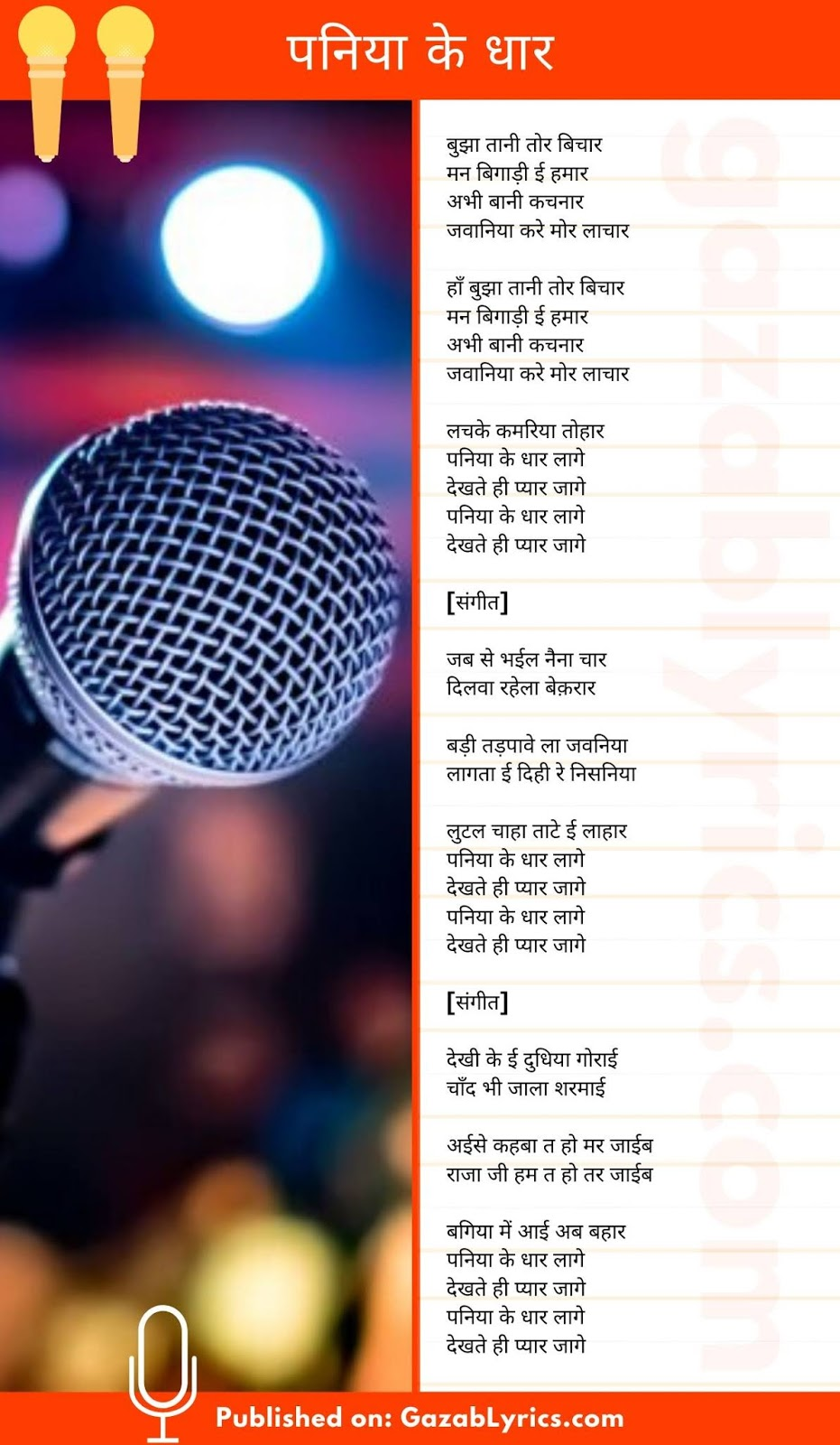 Paniya Ke Dhaar song lyrics image