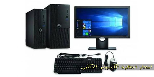 اسعار اجهزة الكمبيوتر المكتبي في مصر 2020 جميع الانواع
