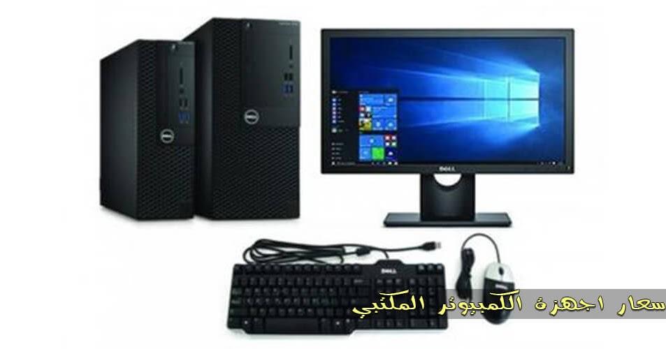 اسعار اجهزة الكمبيوتر المكتبي في مصر 2020 جميع الانواع اسعار كوم