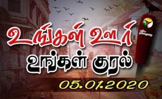 Ungal Oor Ungal Kural: Top District News 01-02-2020 Puthiya Thalaimurai Tv
