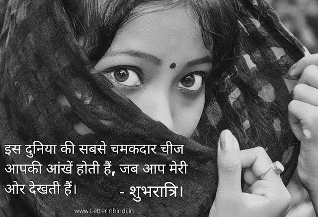 love status and message for wife in hindi image