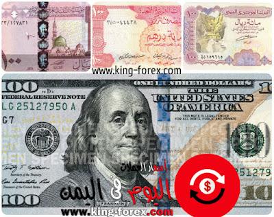 الدولار اليمن واخبار اسعار الصرف