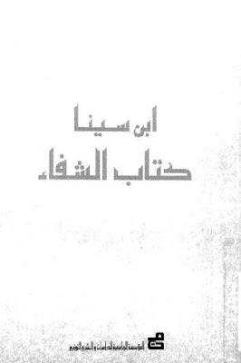 كتاب الشفاء لابن سينا pdf تحميل مجاني