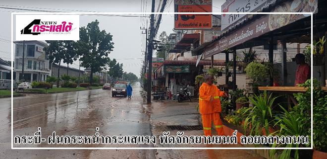 คลิป | กระบี่-ฝนกระหน่ำกระแสแรง พัดจักรยานยนต์ ลอยกลางถนน ถนนมหาราช ซอย 43