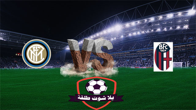 inter-milan-vs-bologna-بين ماتش   Bein Match كورة جول