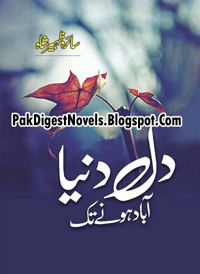Dil Dunya Abad Honay Tak Novel By Saira Zaheer Shah Pdf Free Download