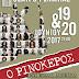 """""""Ο Ρινόκερος"""" του Ε. Ιονέσκο, 19 & 20 Ιουνίου στο Θέατρο Ρεματιάς"""