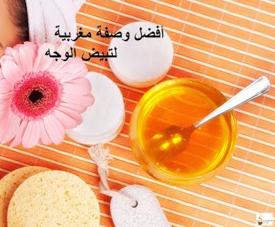 أفضل وصفة مغربية لتبيض الوجه